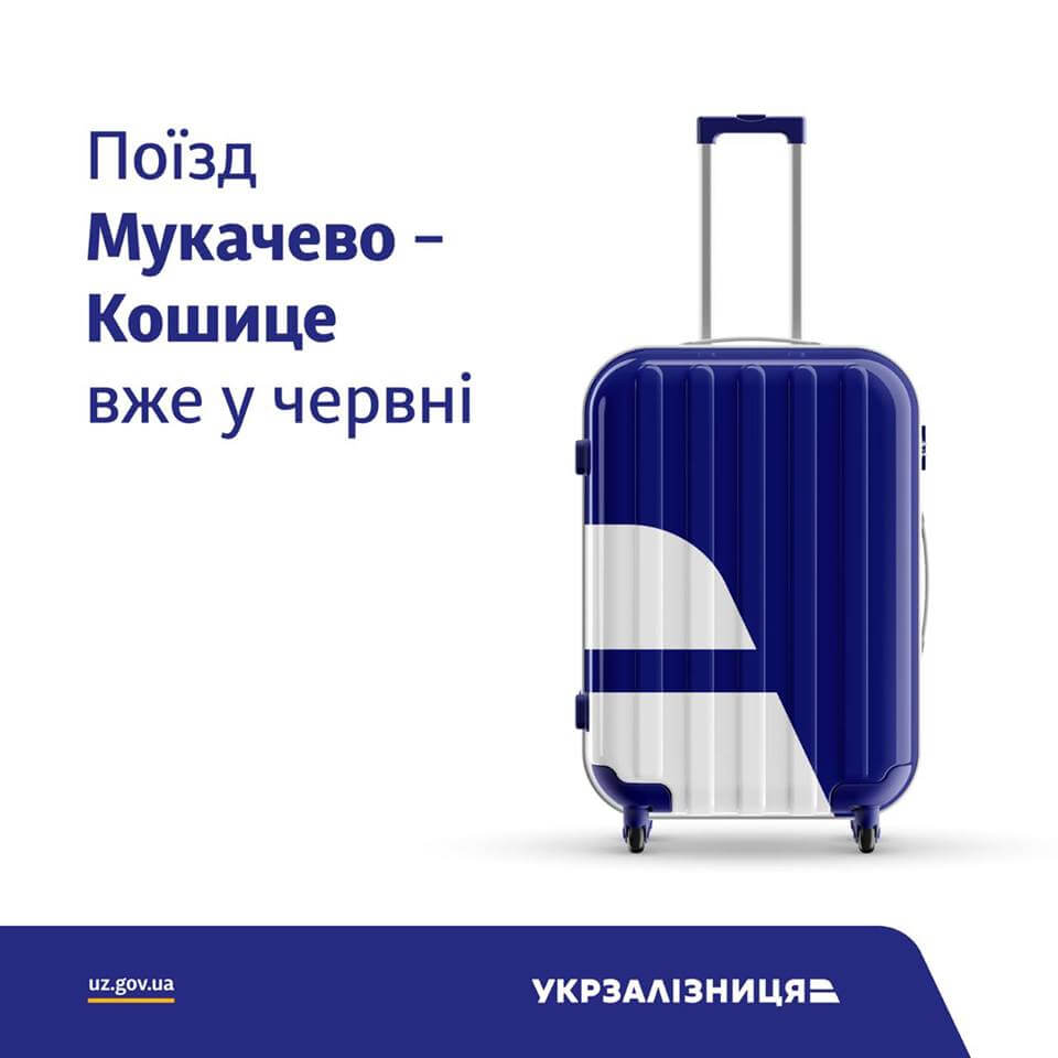 Мукачево - Кошіце