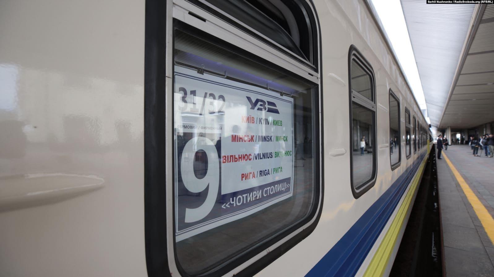 Потяг чотири столиці