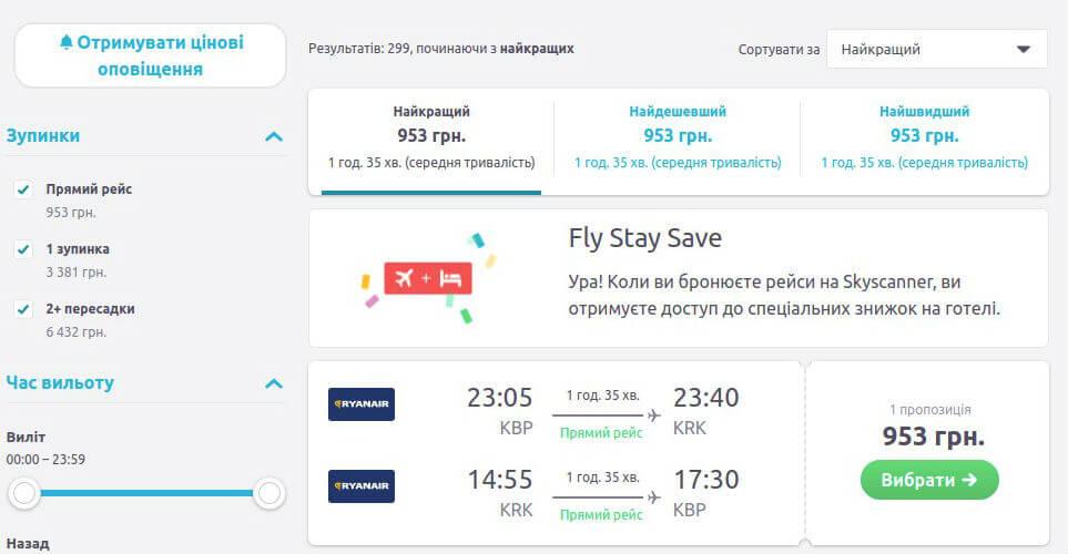 Дешеві рейси «Київ – Краків»