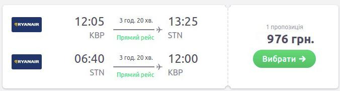 Дешеві рейси «Київ – Лондон»