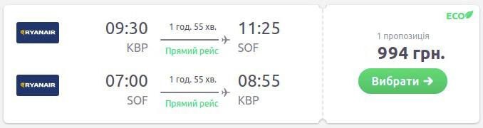 Дешеві рейси «Київ – Софія»
