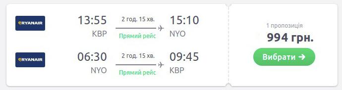 Дешеві рейси «Київ – Стокгольм»