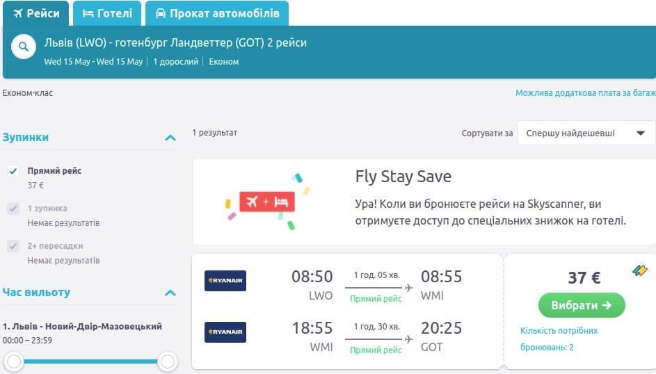 Львів - Гетеборг
