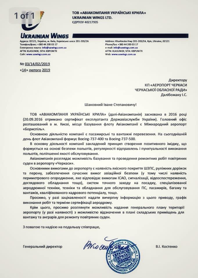 Ukrainian Wings лист про наміри