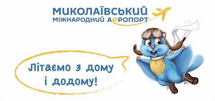 Миколаївський аеропорт