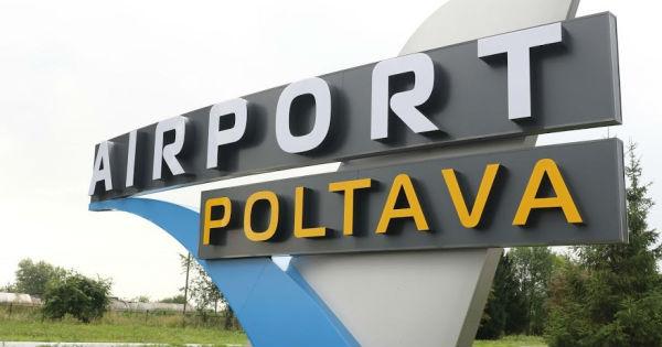 Полтава Аеропорт