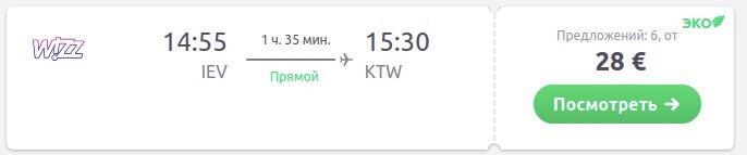Київ - Катовіце приклад бронювання