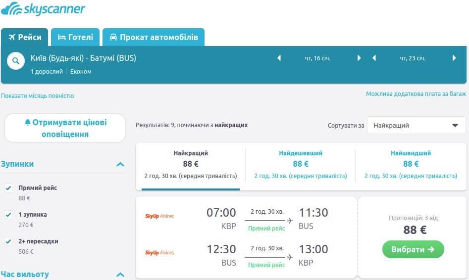 Київ - Батумі
