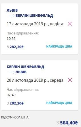 Львів - Берлін
