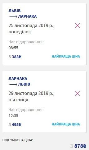 Львів - Ларнака