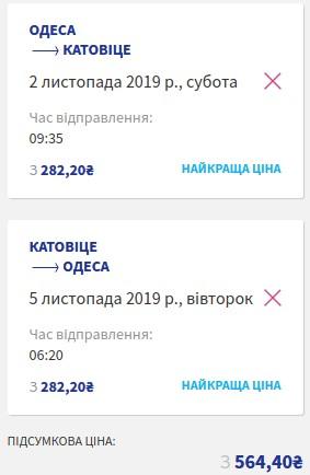 Приклади бронювання з Києва